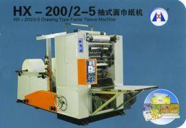 全自动盒装抽式面巾纸机(HX-200/2-5型)