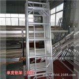 定制 2.3米 单宽铝架 安装水电设备、移动铝合金脚手架厂家直销
