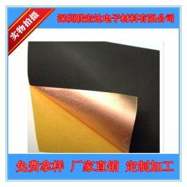 纳米碳导铜箔胶带 碳涂铜箔胶带 平板电脑散热 厚度0.05mm 散热