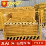 基坑临边护栏  临时防护网 工地建筑施工安全围栏