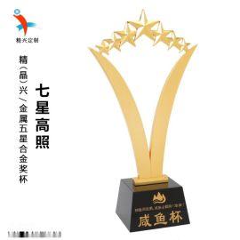 新款合金五角星奖杯定制 广州奖杯厂家刻字订做