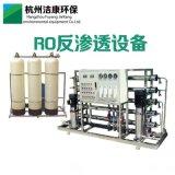 单双级RO反渗透设备纯净水设备纯水机1吨3吨5吨10吨15吨