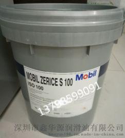 美孚斯力士S 15 32 46 68 100合成冷冻机油