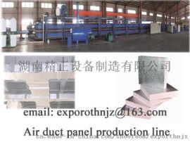空调风管保温板材生产线