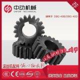 中动CNPOW钢筋滚丝机专用偏心轴齿轮批发 偏心轴齿轮 钢筋螺纹机偏心轴齿轮供应