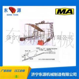 济宁东源ZDC30型厂家矿用设备跑车防护装置