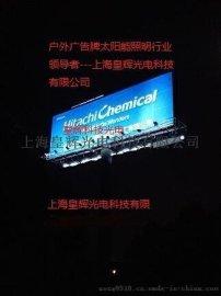 上海高炮广告牌太阳能灯 上海太阳能广告灯