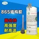 誉达865高强度丙烯酸结构胶 代替得复康胶水
