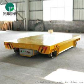 专业设计生产爬坡电动平板车冶金工况运输小车