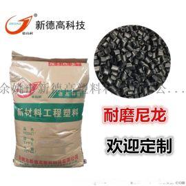 供应PA66二硫化钼耐磨塑料,纺织配件专用PA