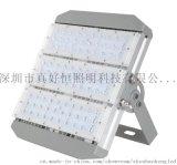 好恆照明LED50 100W高光效模組隧道燈 投光燈 泛光燈 路燈頭飛利浦燈珠 明緯茂碩電源