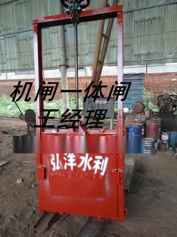手動渠道插板閘門機閘一體式工作閘門