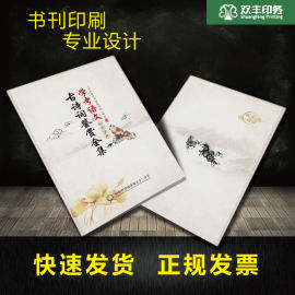 内部书刊书本印刷 公司内部传阅资料纪念图册定制