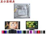 家用電腦顯示器模具 顯示器模具 高清顯示器模具