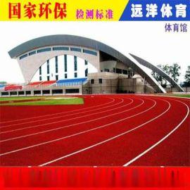 福州混合型塑胶跑道|环保塑胶跑道材料厂家|远洋体育