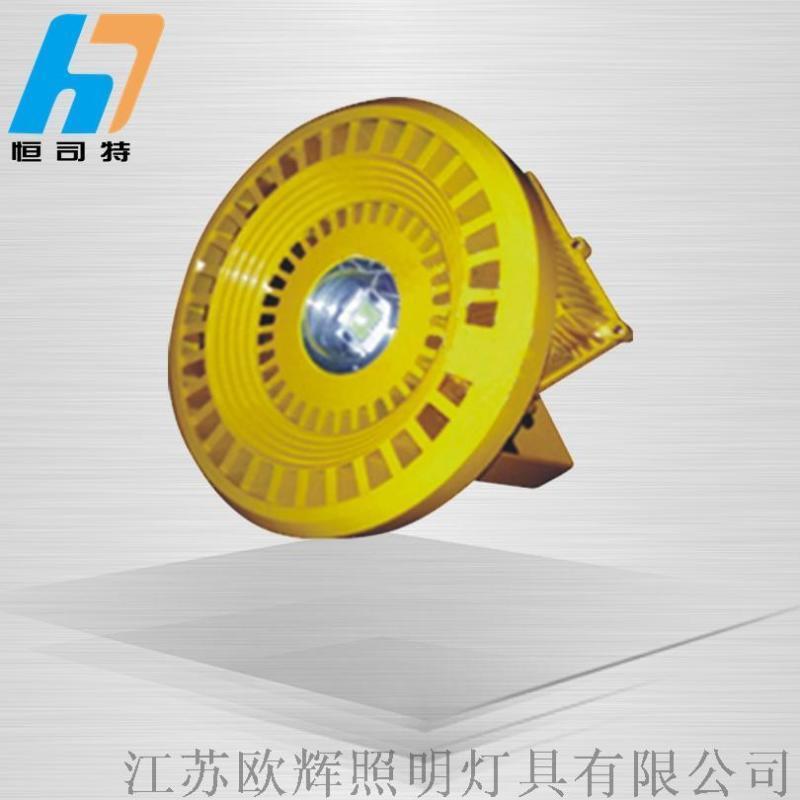 大功率LED防爆吸顶灯(江苏恒司特)