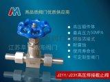 J21Y高压焊接式针型阀