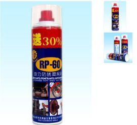 劲力防锈润滑剂(600ml)(RP-60)