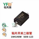 贴片开关二极管1N4148W SOD-123封装印字T4 YFW/佑风微品牌