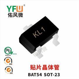 BAT54 SOT-23封装贴片晶体管印字KL1 佑风微品牌