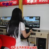 學車王駕駛模擬器