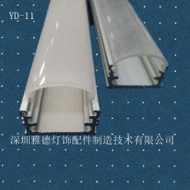 6063**带PC罩铝槽LED硬灯条外壳(YD-11)