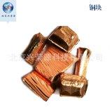 高纯铜块99%3*3mm6*10mm纯铜块金属铜块