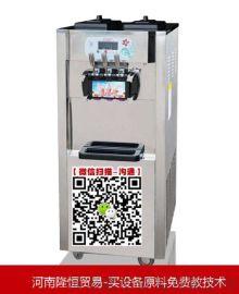 冰淇淋机设备厂家冰激凌机全自动价钱