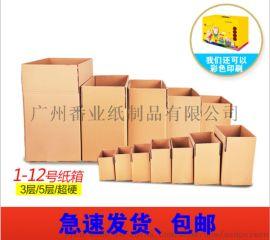 瓦楞包装纸箱 广州纸箱