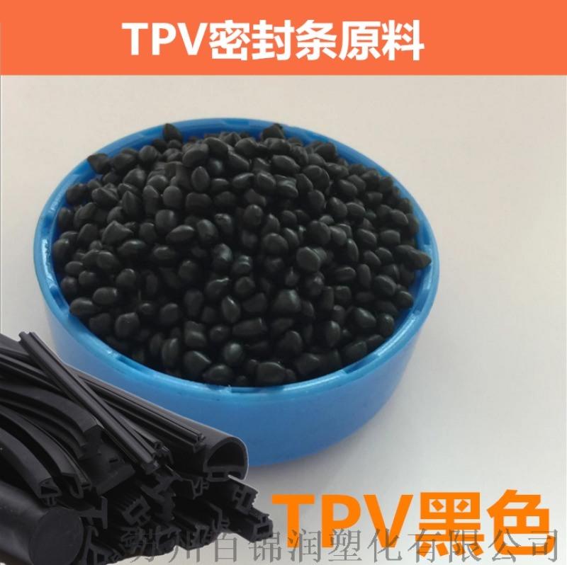 TPV55A黑色 硬度58A 密封條 墊片tpv
