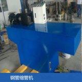 鋼管套筒縮頭機北京大棚管縮管機供應