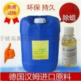 铝合金除蜡水原料乙二胺油酸酯