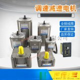 東力東元140W三相齒輪減速變頻電機