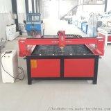 1530数控等离子切割机 方钢不锈钢切割机