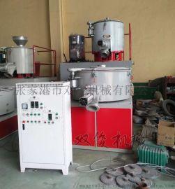 厂家直销  供应PVC塑料混合机  不锈钢混合机