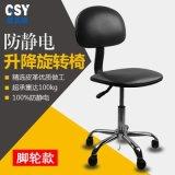 車間工作椅子 自由旋轉靠背椅  防靜電辦公椅子
