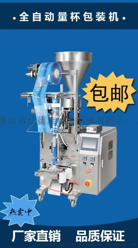 佛山优质立式包装机械 开心果量杯自动包装机 厂家直销 欢迎咨询