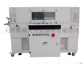 智能型热收缩包装机