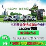 移动式20/15kw直流充电桩国标九芯免施工
