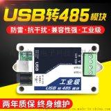 工業級usb轉RS485模組協議轉換器