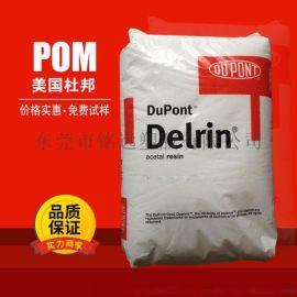 润滑剂POM 100P 注塑级 耐磨聚甲醛