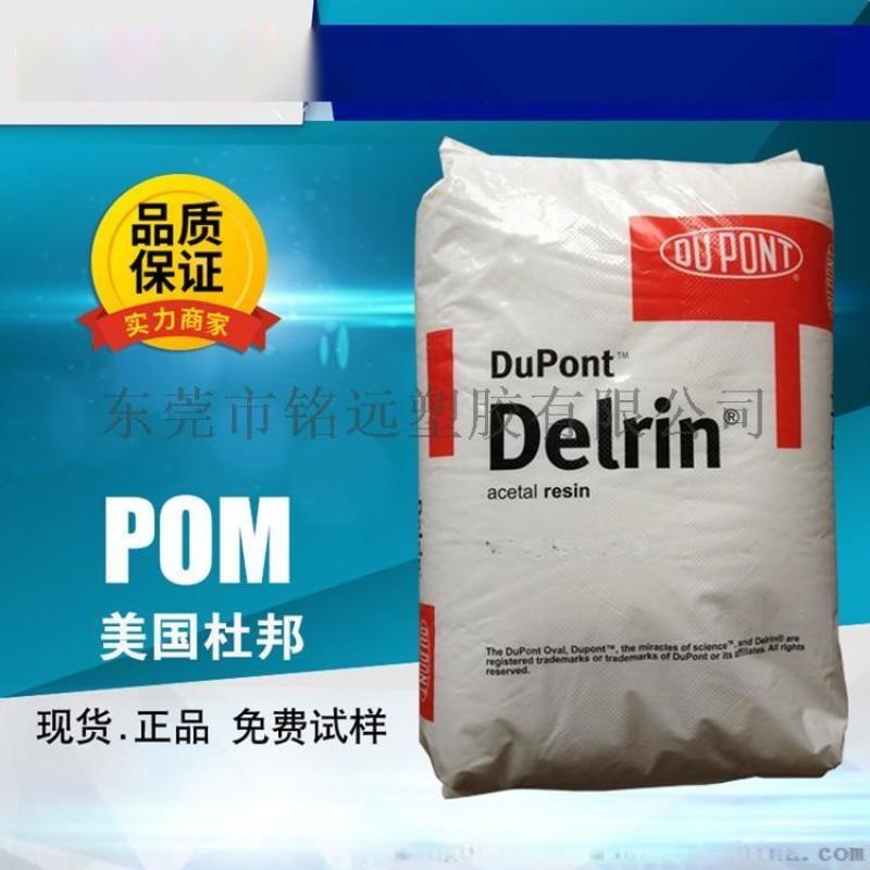 耐磨POM 塑胶原料 F20-02 热稳定性