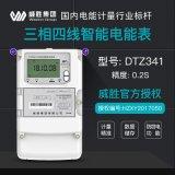 长沙威胜DTZ341三相四线关口多功能电表 0.2S级 3*57.7/100V