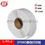 DYMO 达美兼容不干胶热敏纸标签印刷订制