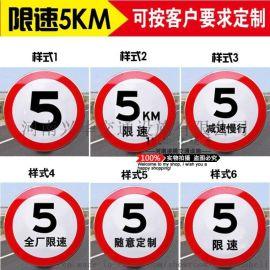限速5km标志牌生态农庄指示牌厂家定制