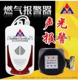 ABS防火材質的家用燃氣報警器,真人語音跑馬燈