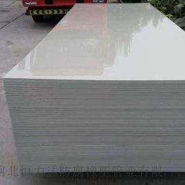 PPH板 恒力达pp板材 耐酸聚丙烯PPH板