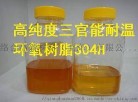 高纯度低粘度三官能耐高温环氧树脂EPM-304H