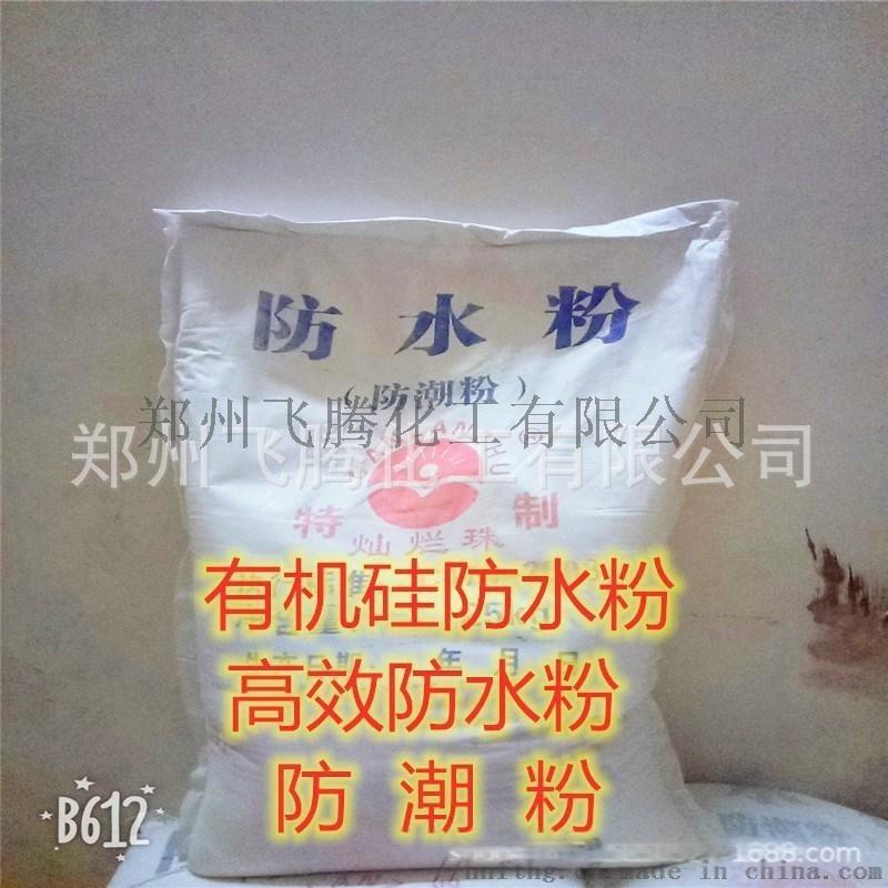 廠家直銷高效防水粉 有機矽防水粉 防潮粉