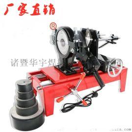 华宇160承插焊机PPR热熔器对焊机热熔机对接机